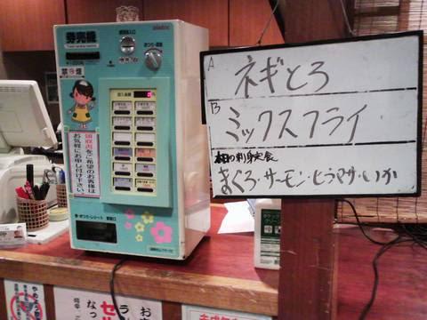 券売機1 さくら水産錦店