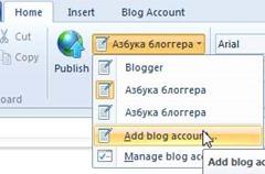 добавить новый блог в olw