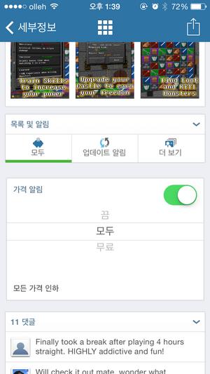 appzapp 아이폰 앱 app 가격 변동 알림 설정 방법