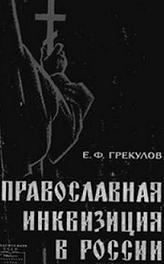 Обложка - Православная инквизиция в России