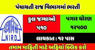 National Institute of Rural Development(NIRD) & Panchayati Raj Recruitment