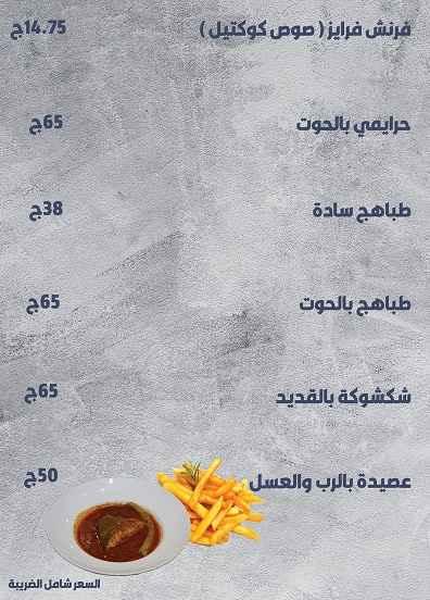 منيو مطعم التراث الليبي 10