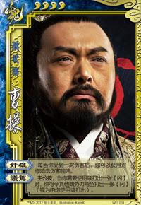 Cao Cao 2