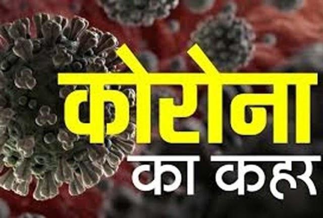 गत 24 तासात चंद्रपुर जिल्ह्यात कोरोना महा कहर ,आज नविन रुग्नचा नविन रेकॉर्ड ,आता पर्यत चे सर्वात जास्त रुग्ण,          #ChandrapurCoronaUpdateToday