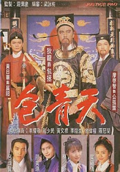 Justice Pao - Bao Thanh Thiên 1995
