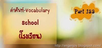 คำศัพท์ภาษาอังกฤษ School (โรงเรียน)
