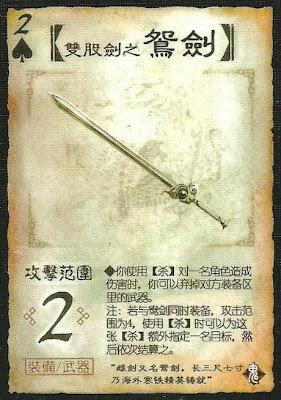 Yuan Twin Sword