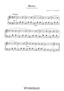 """Пьеса """"Вальс"""" (упражнения для рук) Музыка А. Хачатуряна: ноты"""