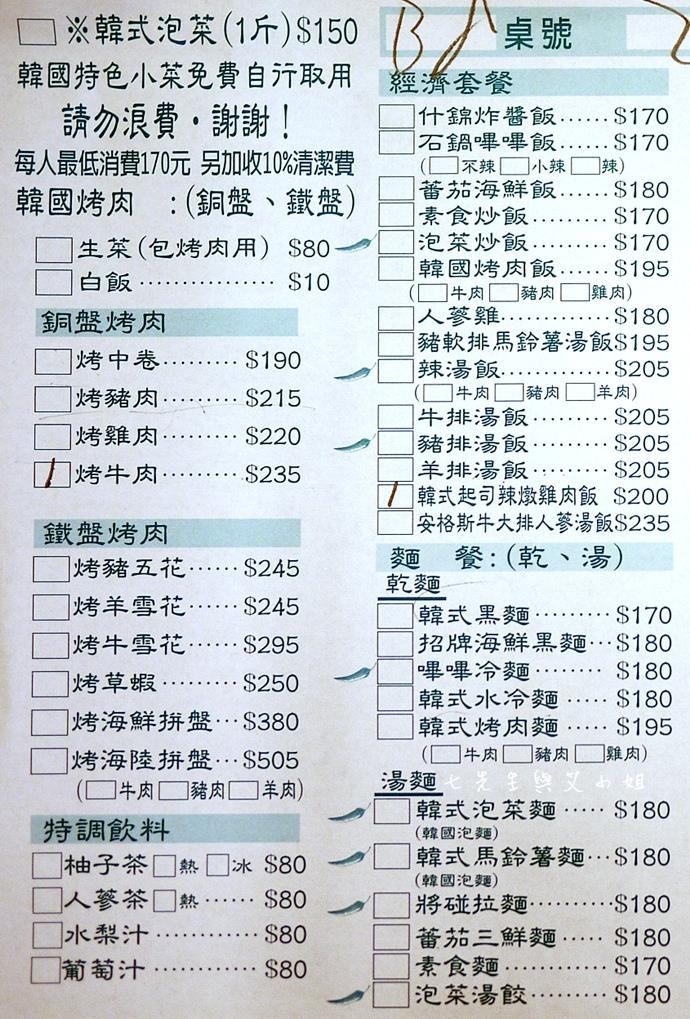 1 朝鮮味菜單