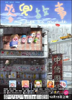 My life as Mcdull - Mak dau goo si (2001)