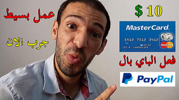 موقع يقدم لك بطاقة ماستر كارد 10 دولار و أكثر لتفعيل الباي بال و شراء عبر الانترنت فقط عبر تقييم المواقع و التطبيقات capterra