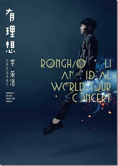 Li Rong Hao An Ideal Life World Tour Concert Singapore