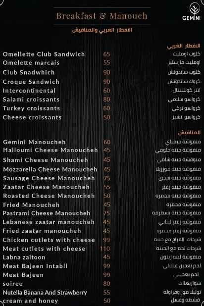 منيو مطعم وكافيه جيميني