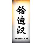 haitham-chinese-characters-names.jpg