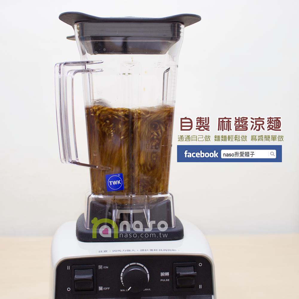 【naso製麵機食譜】自製 麻醬涼麵