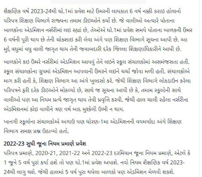 those who have completed 6 years can be given admission in Std 1