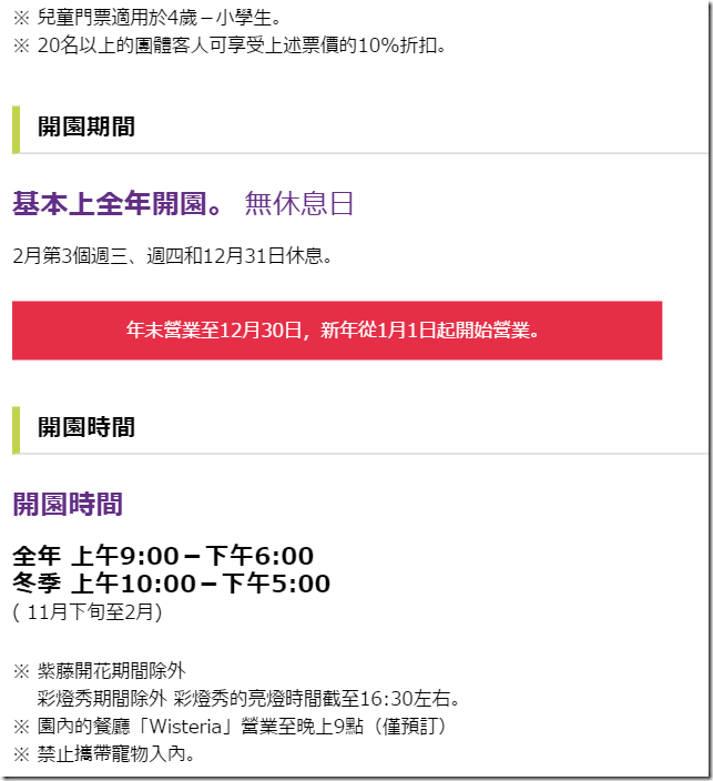 在最美的季節遇見足利紫籐花卉公園:門票交通攻略實況(上)05