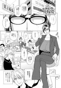 Bijin Henshuu-chou no Himitsu 5-6 | Beautiful Editor-in-Chief's Secret 5-6