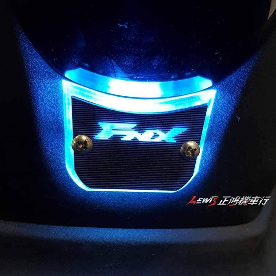 3D發光踏板 FNX
