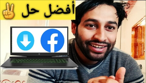 شرح بالفيديو لتحميل الفيديو من الفيس بوك بدون برامج و بدون تطبيقات