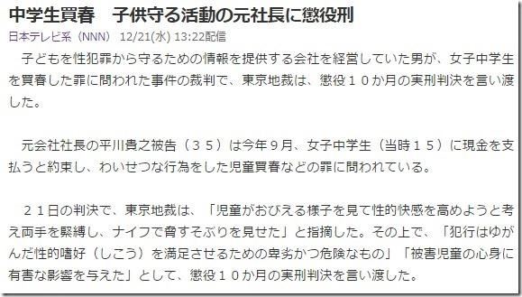平川貴之n02