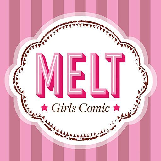マンガMELT - 人気コミックや漫画が読み放題の少女漫画アプリ