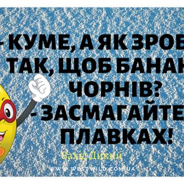 Приколи українською. Картинки та жарти на любий смак. №7