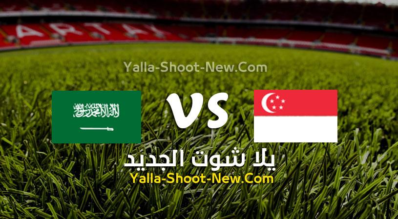 مباراة السعوديه وسنغافورة