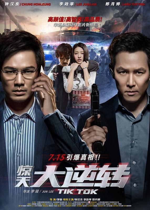 Tik Tok China / Korea Movie