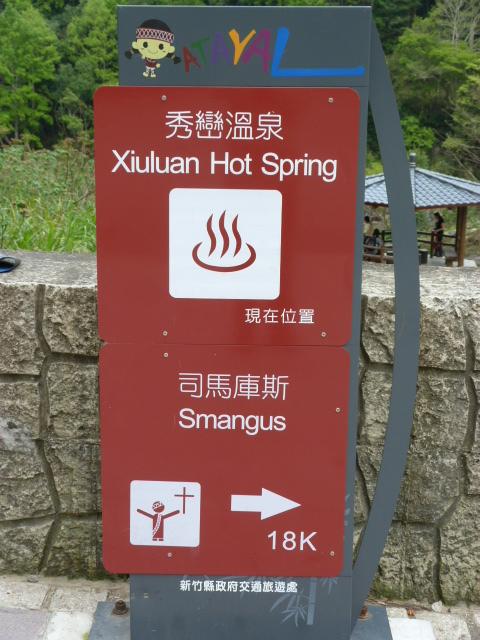 TAIWAN. Dans une region ou habitent les aborigenes de l ethnie Atayal - P1110667.JPG