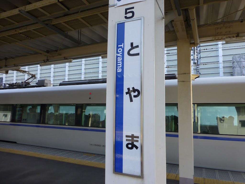 富山駅縦型の駅名標