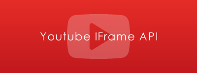 Youtube IFrame API を使ってみよう