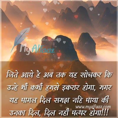 Jite Aaye Hai Ab Tak Yah Sochakar - जिते आये है अब तक यह सोचकर