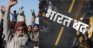 bharat-bandh-support-for-farmers