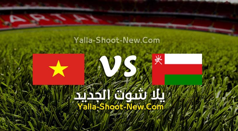 مباراة عمان وفيتنام