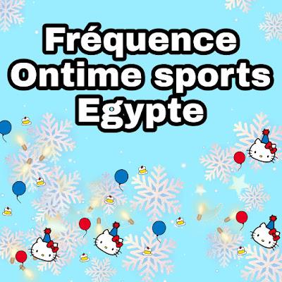 Fréquence OnTime sports pour les matchs de football en Egypte sur Nilesat en 2021