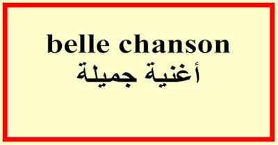 belle chanson أغنية جميلة