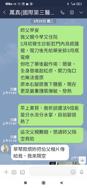萬真師父隔空調理-能量真的太神奇!!!