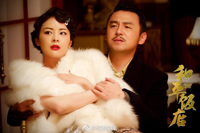 Peace Hotel China Drama
