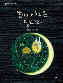 2015년 9월 서점에서 만난 그림책_똘배가 보고 온 달나라