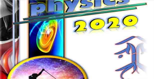 ملخص النظري لمادة الفيزياء للصف الثالث الثانوي 2021 pdf