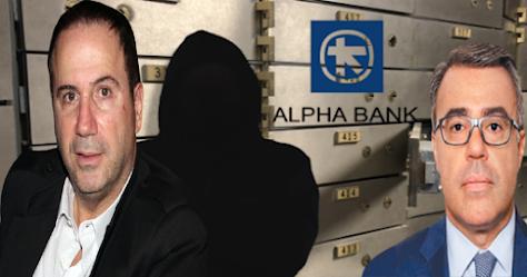 Τα παραμύθια της διάρρηξης στις θυρίδες της Alpha Bank με εντολή Ψάλτη!