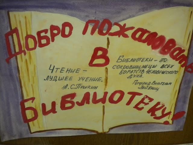 плакат добро пожаловать в библиотеку картинки