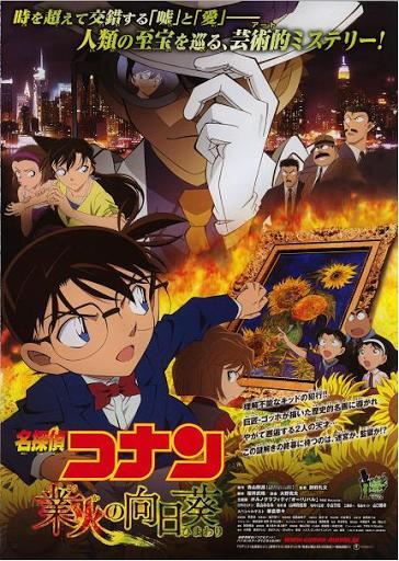 Detective Conan Movie 19 (2015) ยอดนักสืบจิ๋ว โคนัน ปริศนาทานตะวันมรณะ
