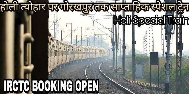 मुम्बई से गोरखपुर साप्ताहिक ट्रेन 3 मार्च से । होली स्पेशल । HOLI TRAINS | IRCTC BOOKING OPEN