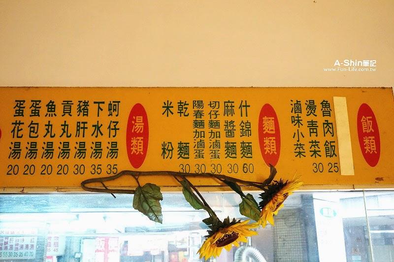 久流小吃店 菜單Menu