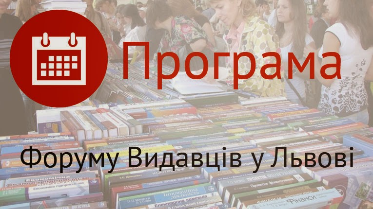 Програма Форуму Видавців у Львові