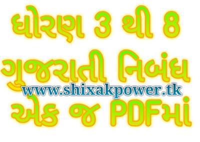 Std 3 to 8 Gujarati essay pdf