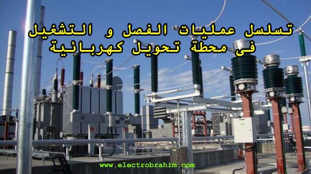 تسلسل عمليات الفصل و التشغيل فى محطة تحويل كهربائية