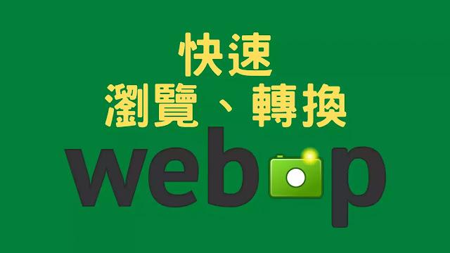 WebP 圖檔:快速瀏覽、轉檔的建議方法( WebP 影像延伸模組、WebP Codec for Windows、HoneyView、File Converter、WebP image converter )